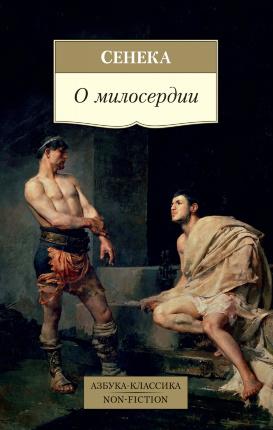 О милосердии. Автор — Сенека. Переплет —