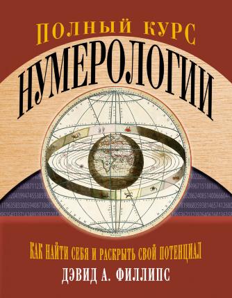 Полный курс нумерологии. Как найти себя и раскрыть свой потенциал. Автор — Дэвид А. Филлипс. Переплет —