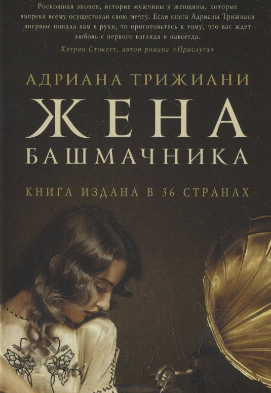 Жена башмачника. Автор — Адриана Трижиани. Переплет —