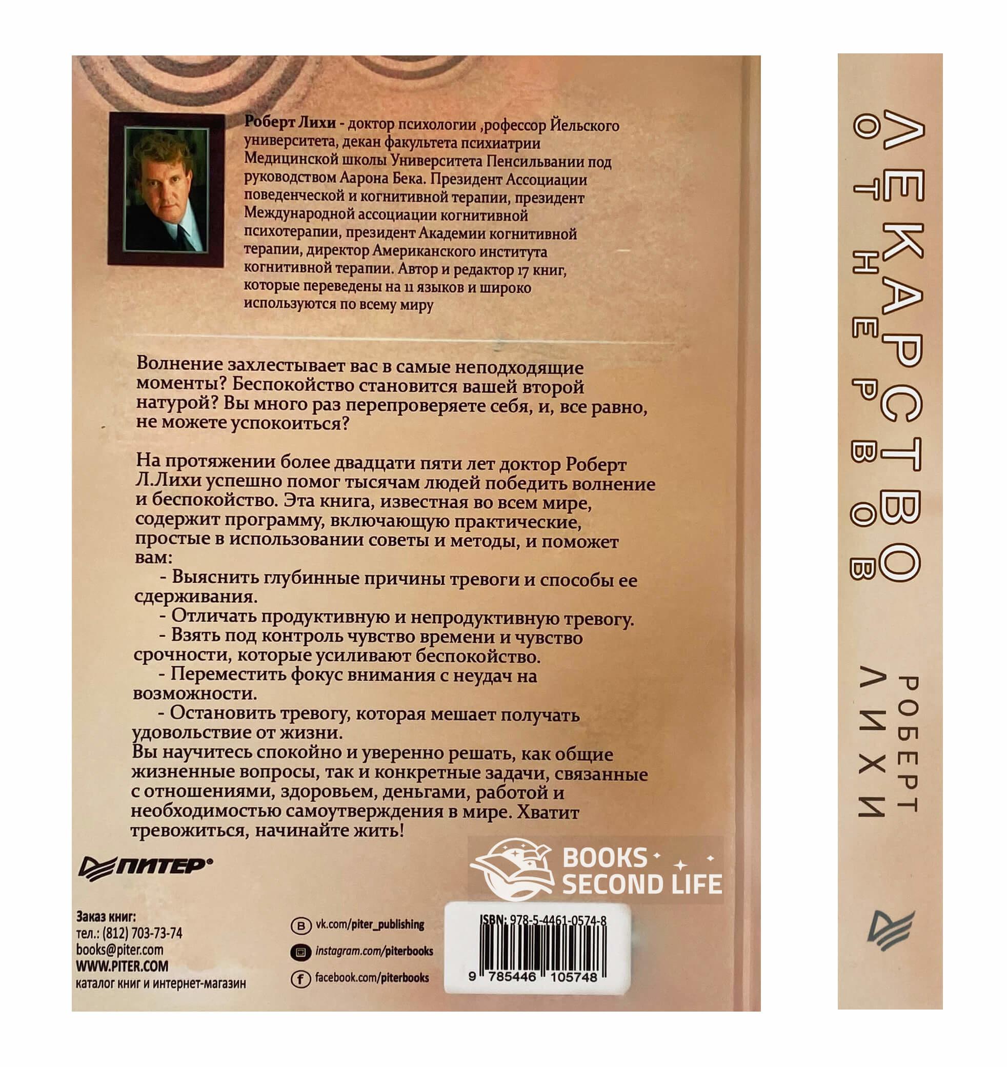 Лекарство от нервов. Как перестать волноваться и получить удовольствие от жизни. Автор — Роберт Лихи. Переплет —