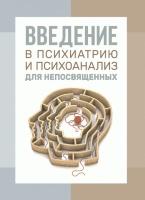 Введение в психиатрию и психоанализ для непосвященных