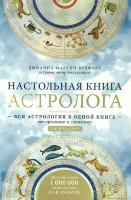 Настольная книга астролога. Вся астрология в одной книге - от простого к сложному (2-е издание)