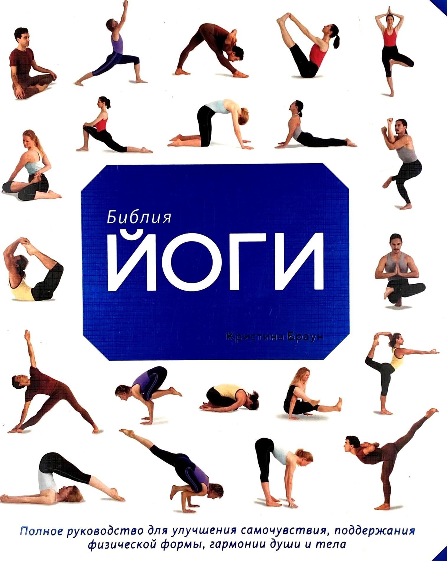Библия йоги. Полное руководство для улучшения самочувствия, поддержания физической формы, гармонии души и тела