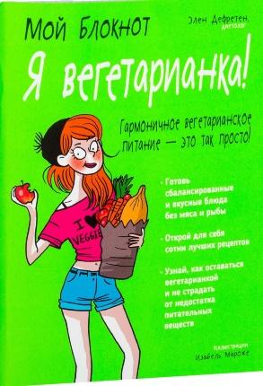 Мой блокнот. Я вегетарианка!. Автор — Элен Дефретен. Переплет —