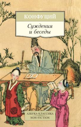 Суждения и беседы. Автор — Конфуций. Переплет —
