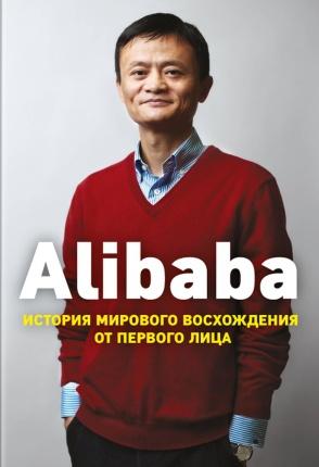 Alibaba. История мирового восхождения. Автор — Дункан Кларк. Переплет —