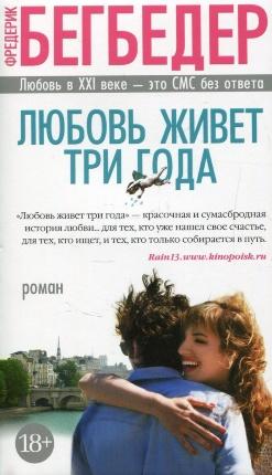 Любовь живет три года. Автор — Фредерик Бегбедер. Переплет —