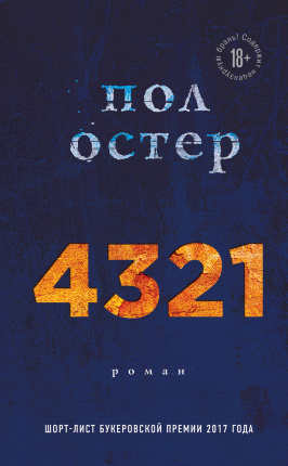 4321. Автор — Пол Остер. Переплет —