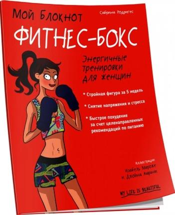 Мой блокнот. Фитнес-бокс. Автор — Сабрина Родригес. Обложка —