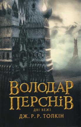 Володар Перснів. Частина друга: Дві вежі. Автор — Джон Р. Р. Толкин. Переплет —