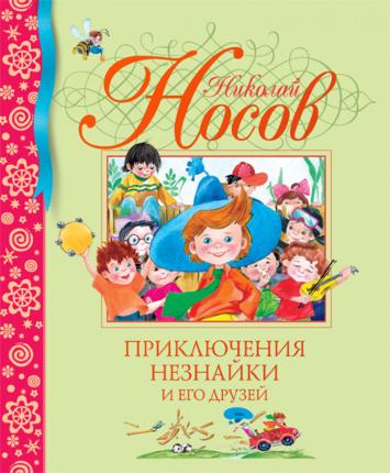 Приключения Незнайки и его друзей. Автор — Николай Носов. Переплет —
