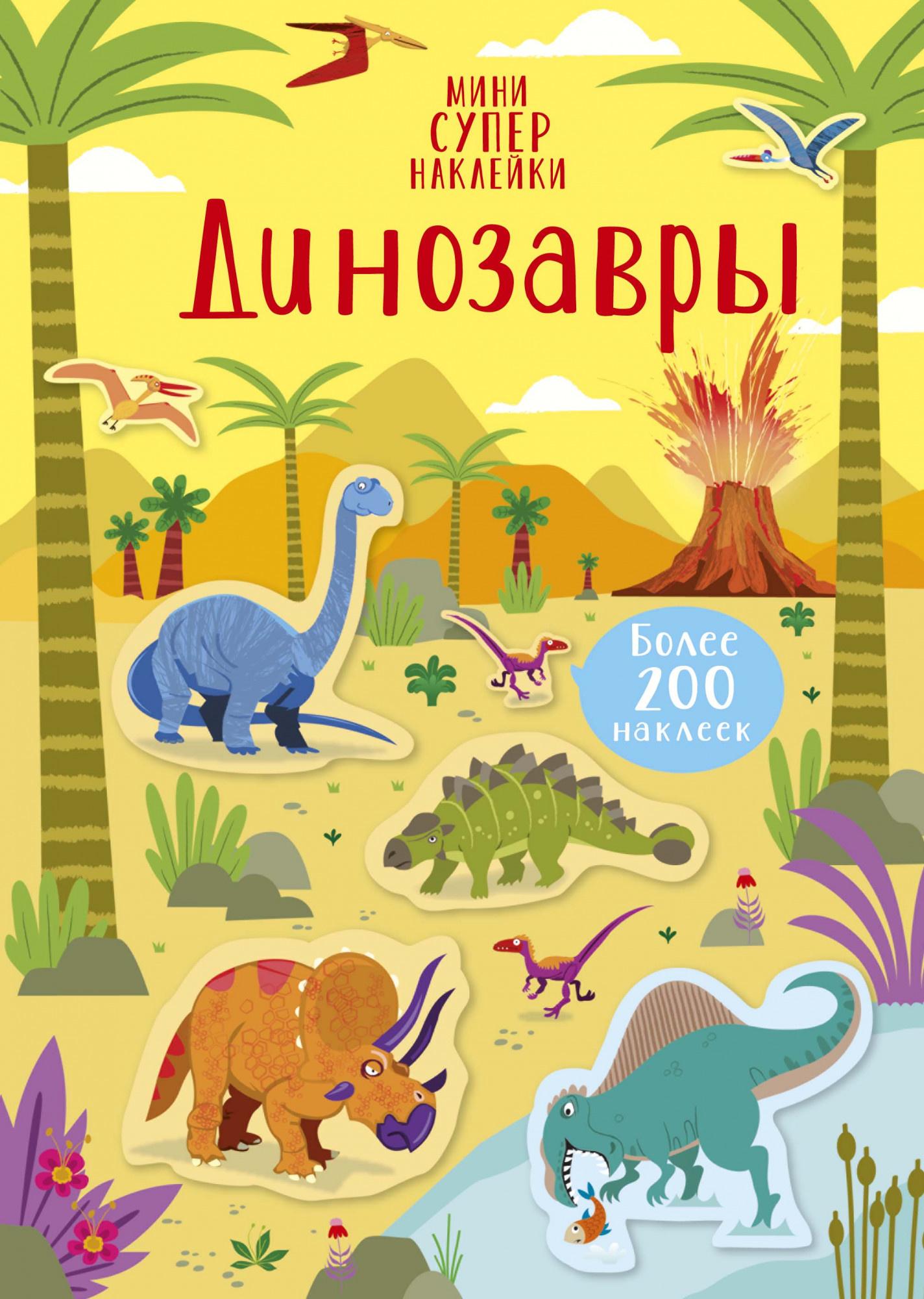 Динозавры. Автор — Кристин Робсон. Переплет —