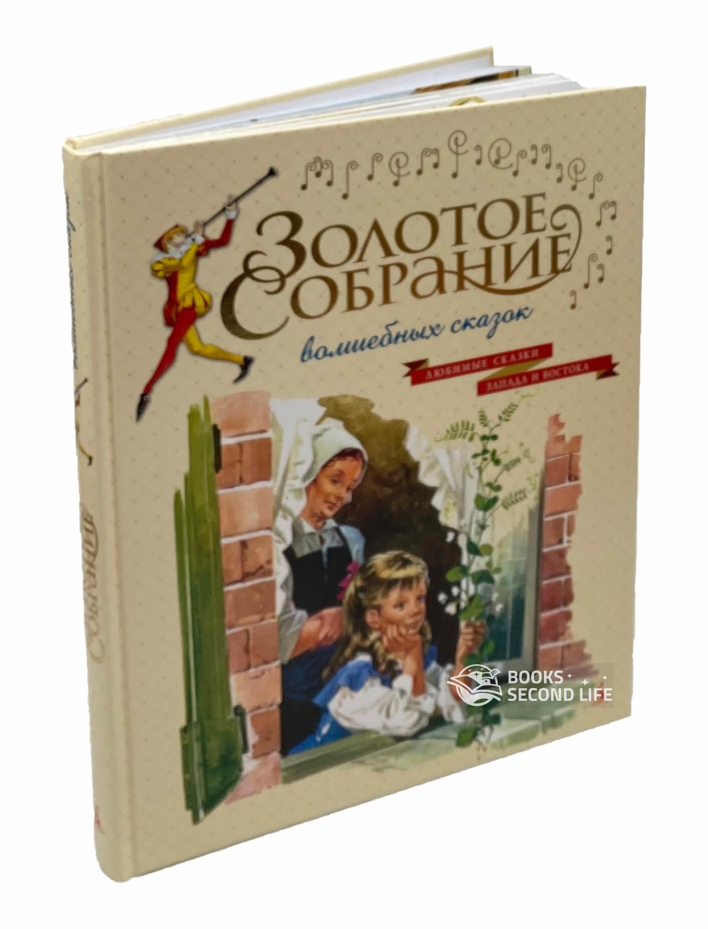 Золотое собрание волшебных сказок. Автор — Ханс Кристиан Андерсен, Якоб Гримм, Вильгельм Гримм. Переплет —