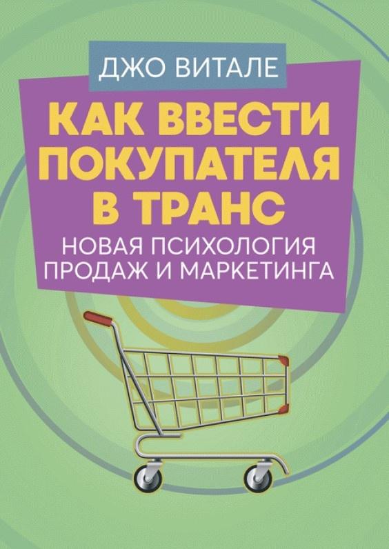 Как ввести покупателя в транс. Новая психология продаж и маркетинга