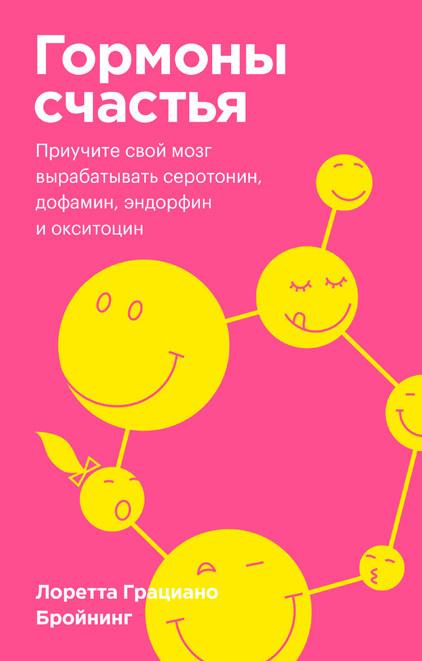 Гормоны счастья. Приучите свой мозг вырабатывать серотонин, дофамин, эндорфин и окситоцин. Покетбук