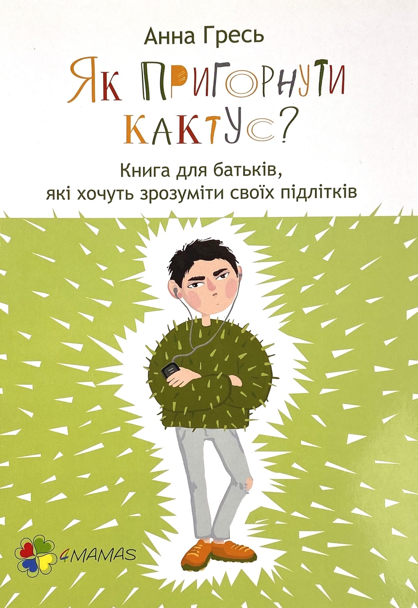 Як пригорнути кактус? Книга для батьків, які хочуть зрозуміти своїх підлітків
