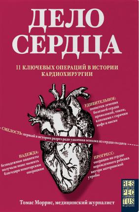 Дело сердца. 11 ключевых операций в истории кардиохирургии. Автор — Томас Моррис. Обложка —