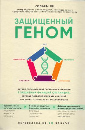 Защищенный геном. Автор — Уильям Ли. Переплет —