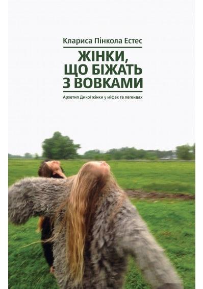 Жінки, що біжать з вовками. Архетип Дикої жінки у міфах та легендах