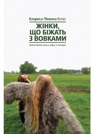 Жінки, що біжать з вовками. Архетип Дикої жінки у міфах та легендах. Автор — Кларисса Пинкола Эстес. Переплет —
