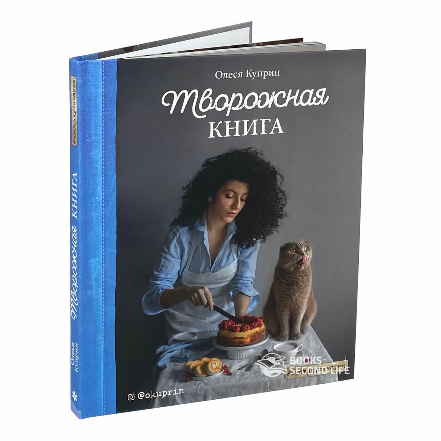 Творожная книга. Автор — Олеся Куприн. Переплет —