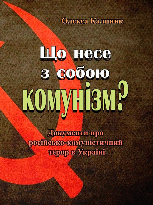 Що несе з собою комунізм? Документи про російсько-комуністичний терор в Україні (репринтне видання)