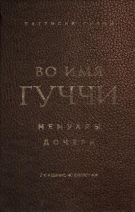 Во имя Гуччи. Мемуары дочери. Автор — Патрисия Гуччи. Обложка —