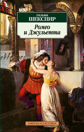 Ромео и Джульетта. Автор — Уильям Шекспир. Переплет —
