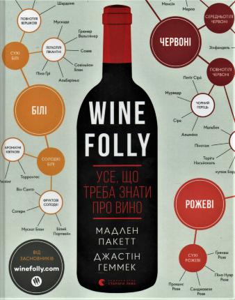 Wine Folly. Усе, що треба знати про вино. Автор — Пакетт Мадлен, Хэммек Джастин. Переплет —