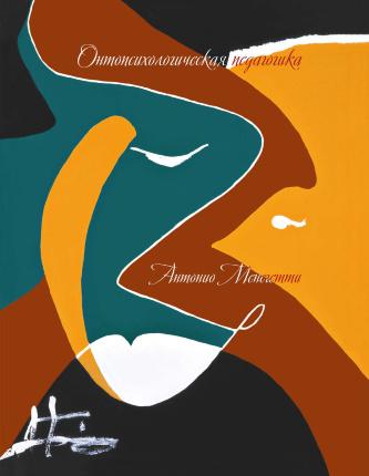 Онтопсихологическая педагогика. Автор — Антонио Менегетти. Переплет —