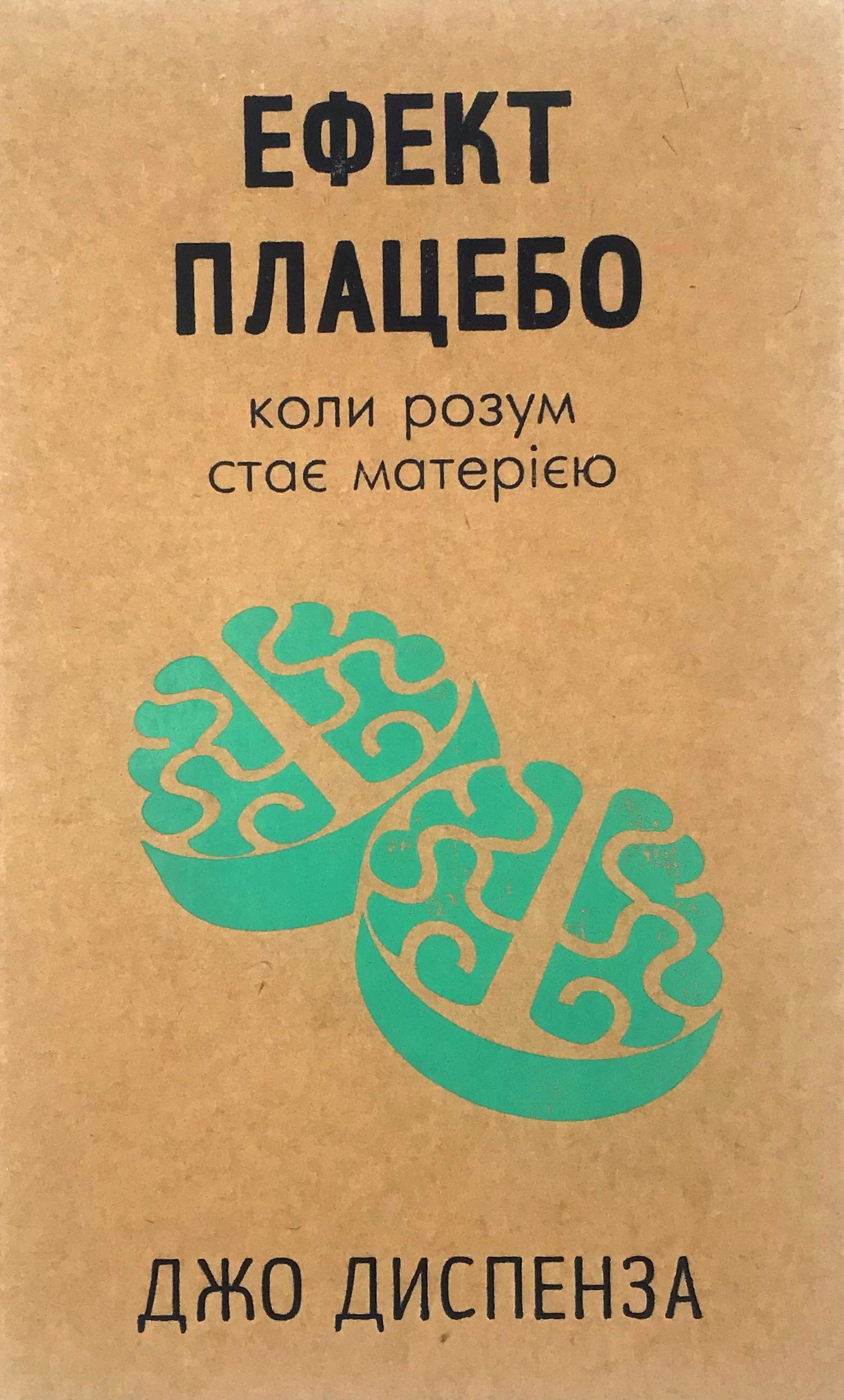 Ефект плацебо (2-ге видання)