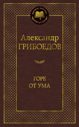 Горе от ума. Автор — Александр Грибоедов. Переплет —