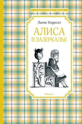Алиса в Зазеркалье. Автор — Льюис Кэрролл. Переплет —