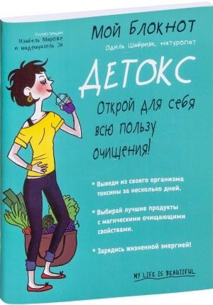 Мой блокнот. Детокс. Автор — Одиль Шабрияк. Переплет —