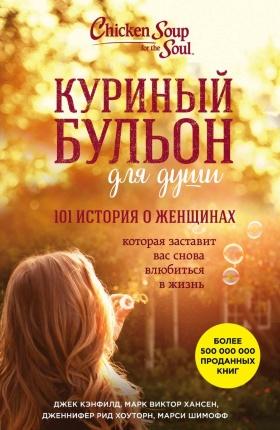Куриный бульон для души: 101 история о женщинах. Автор — Джек Кэнфилд. Обложка —