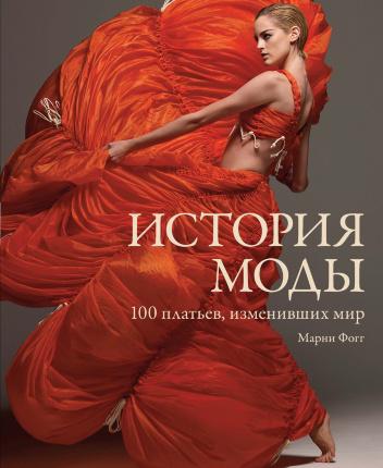 История моды. 100 платьев, изменивших мир. Автор — Марни Фогг. Переплет —