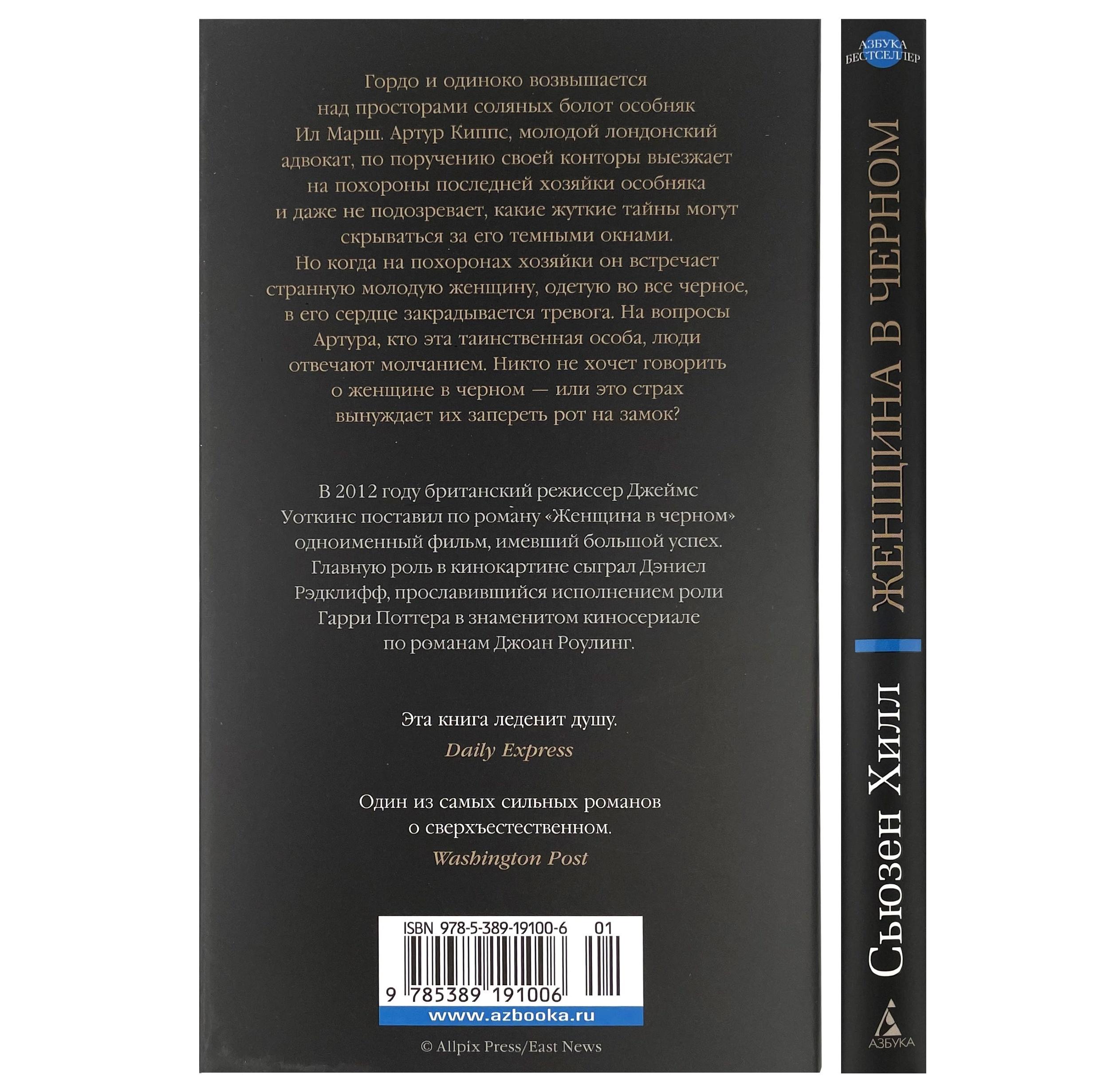 Женщина в черном. Автор — Сьюзен Хилл. Переплет —