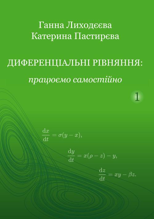 Диференціальні рівняння: працюємо самостійно : Навчальний посібник. Ч. І. Звичайні диференціальні