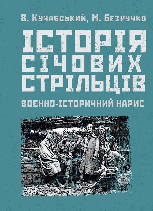Історія січових стрільців: Воєнно-історичний нарис