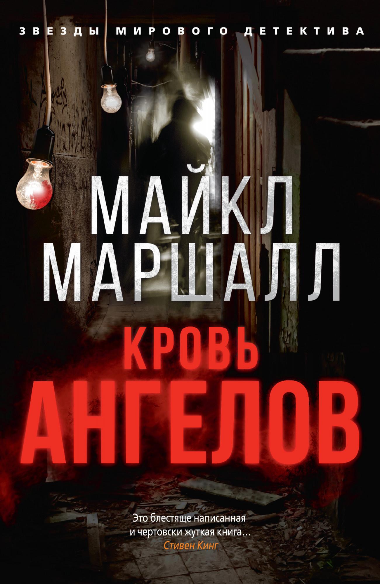 Кровь ангелов. Автор — Майкл Маршалл. Переплет —