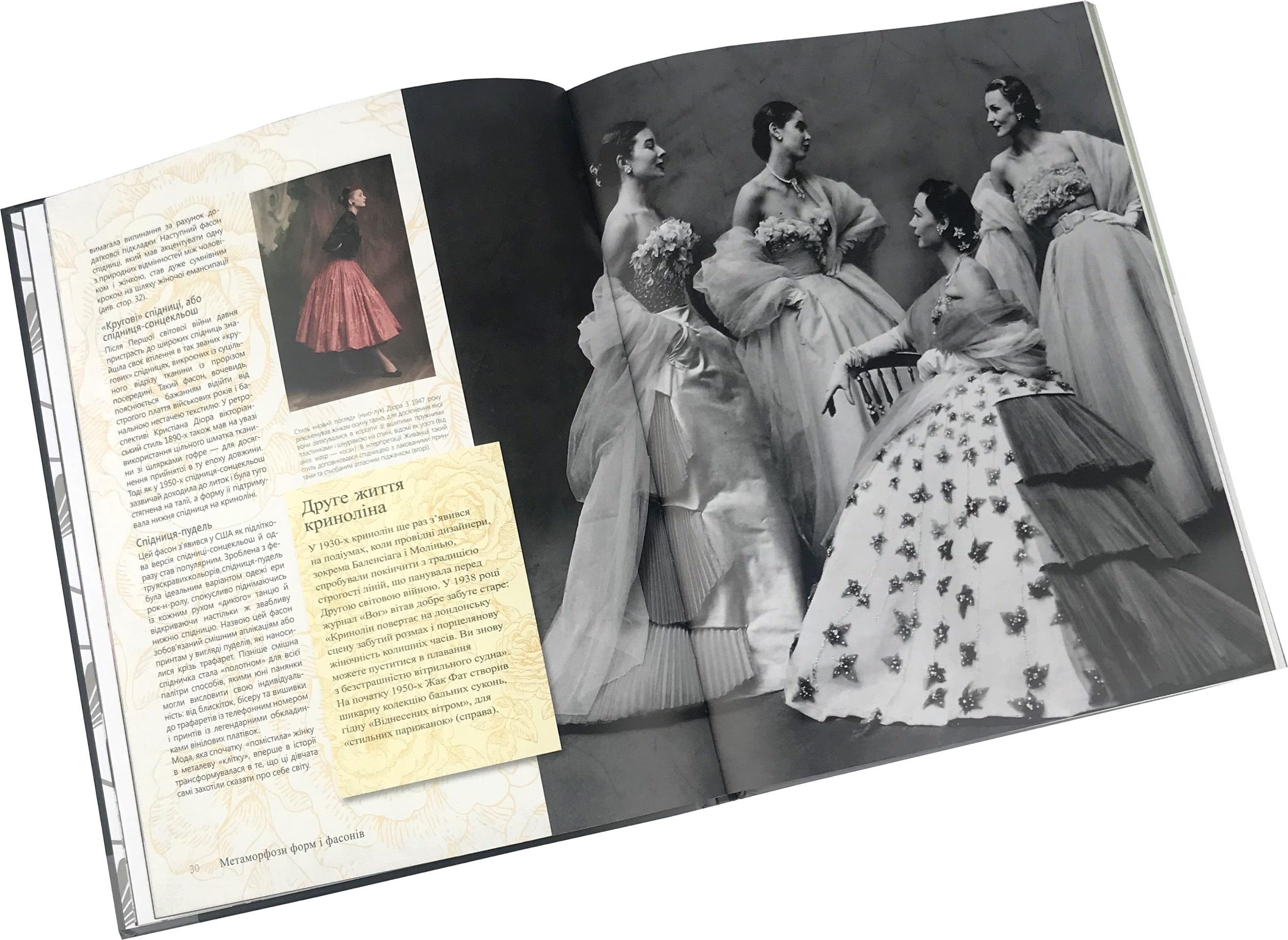 Історія моди. Ілюстрована енциклопедія від давнини до наших днів. Автор — Барбара Кокс.