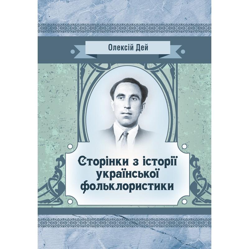 Сторінки з української фольклористики