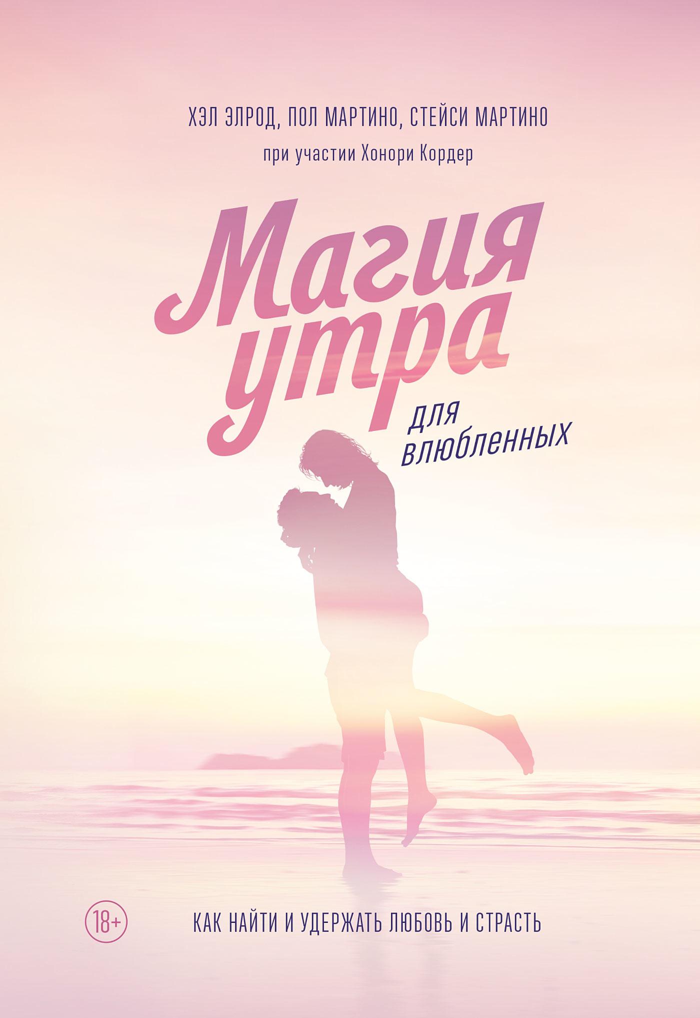 Магия утра для влюбленных. Как найти и удержать любовь и страсть. Автор — Элрод Хэл, Кордер Хонори, Мартино Пол, Мартино Стейси.