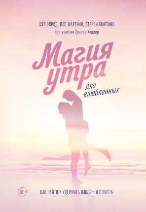 Магия утра для влюбленных. Как найти и удержать любовь и страсть. Автор — Элрод Хэл, Кордер Хонори, Мартино Пол, Мартино Стейси. Обложка —