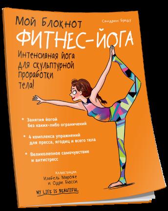 Мой блокнот. Фитнес-йога. Автор — Сандрин Бриду. Обложка —