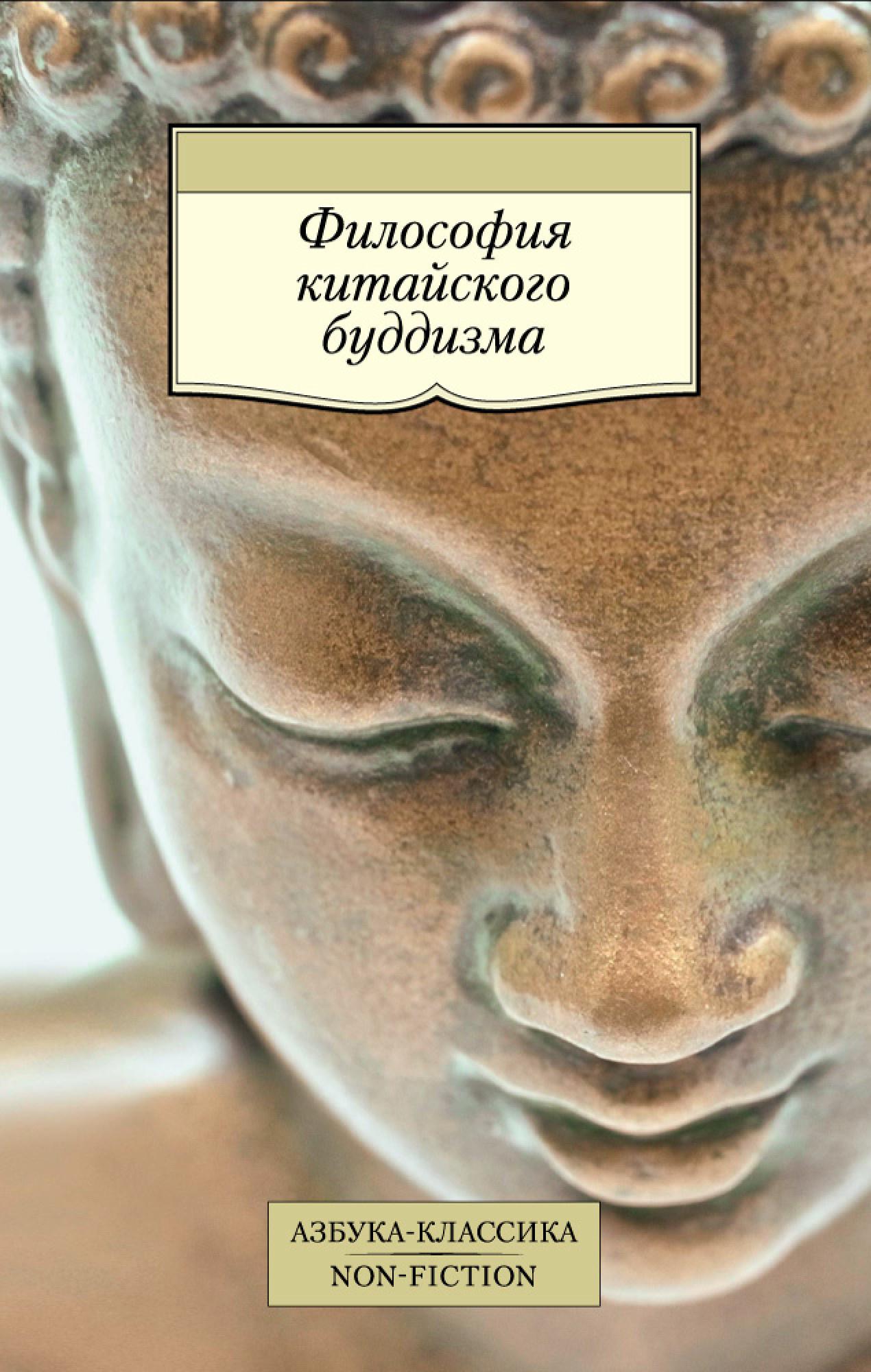 Философия китайского буддизма. Автор — Евгений Торчинов. Переплет —