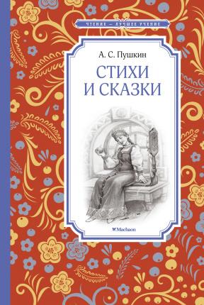 Стихи и сказки. Автор — Александр Пушкин. Переплет —
