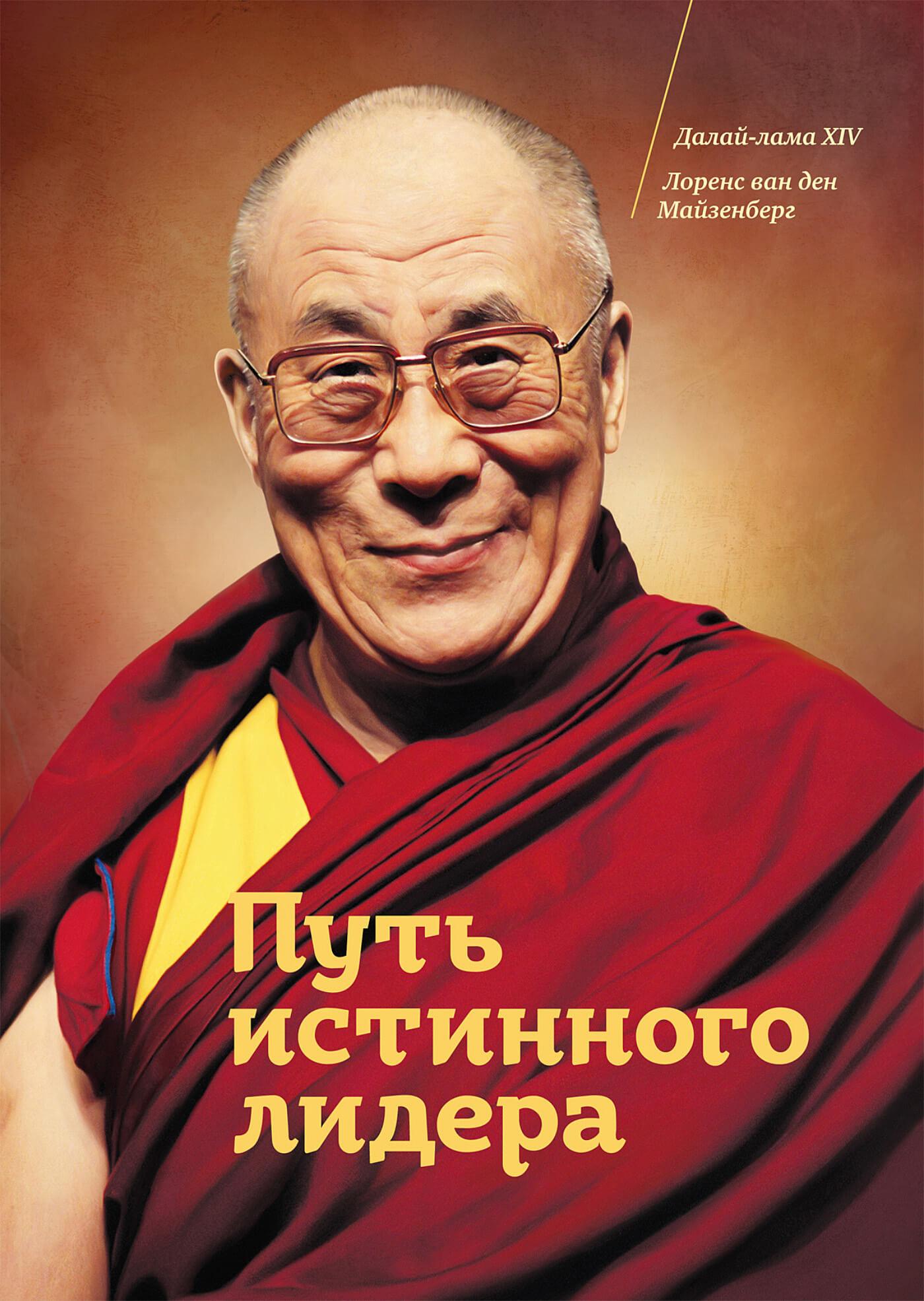 Путь истинного лидера. Автор — Далай Лама. Переплет —