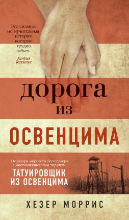 Дорога из Освенцима. Автор — Хезер Моррис. Обложка —