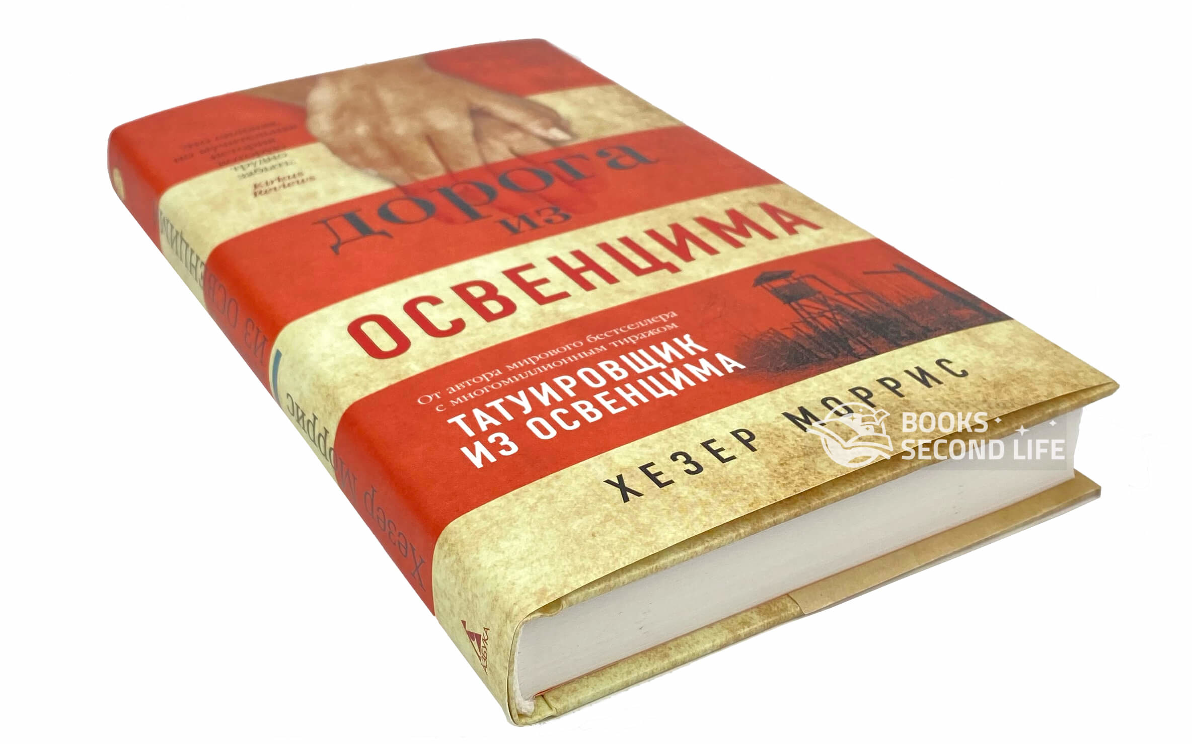 Дорога из Освенцима. Автор — Хезер Моррис.